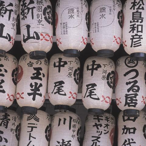 Laternen mit japanischen Schriftzeichen, Japan
