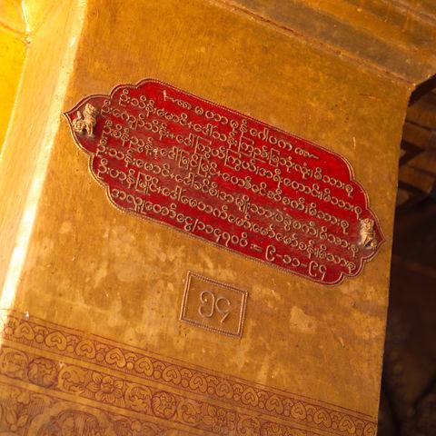 Schrift in einem buddhistischen Tempel in Mandalay, Myanmar